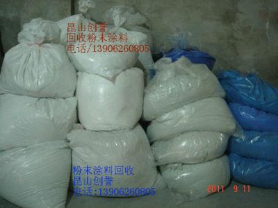 回收过期涂料粉