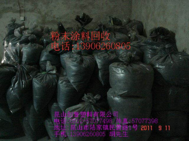 大量回收塑粉